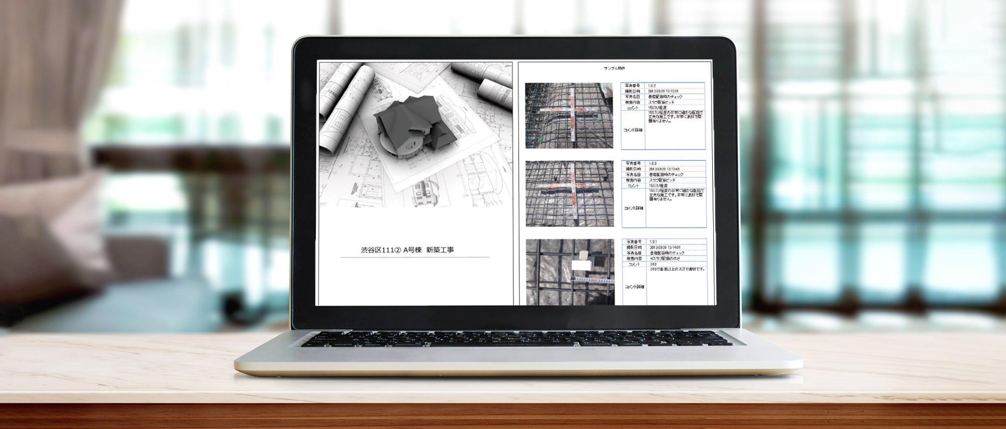 パソコンの画面に写った工事計画書