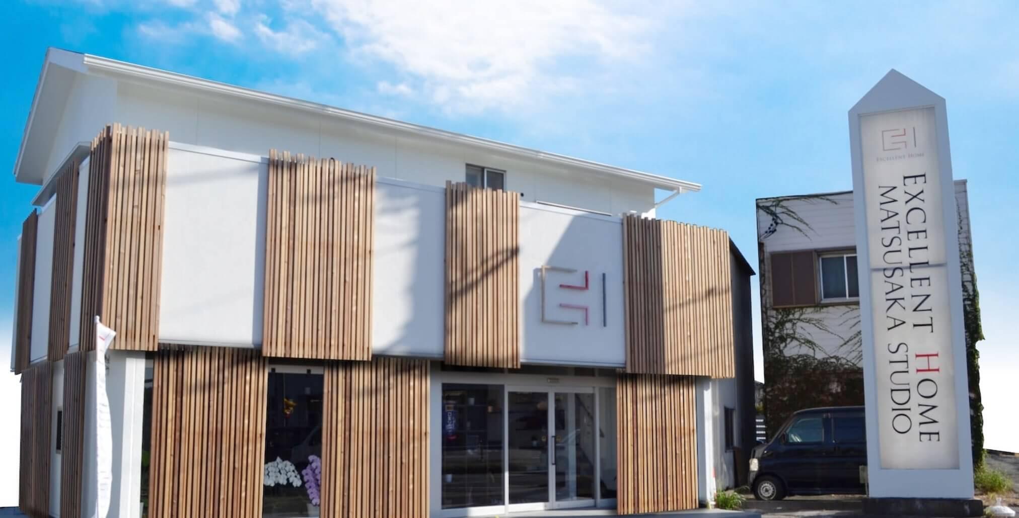エクセレントホーム 松坂スタジオ