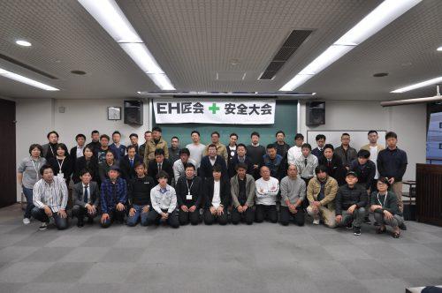 【年末恒例「EH匠会 安全大会」を開催。30社以上の協力業者の皆さんにお集まりいただきました】